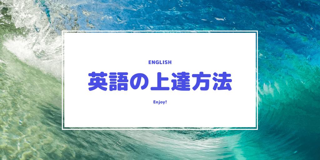 英語の上達方法