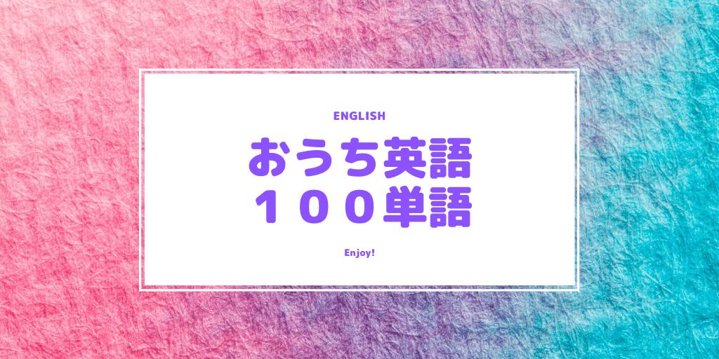 100単語
