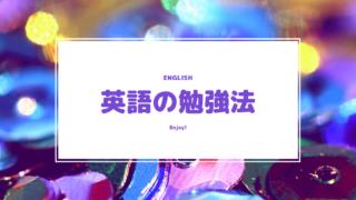 TOEIC満点、英検合格の勉強法