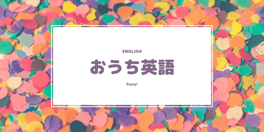 おうち英語 親子で英語