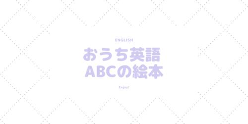 ABC絵本