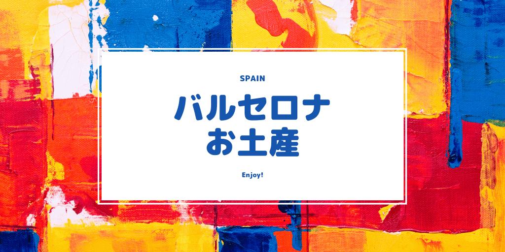 バルセロナお土産