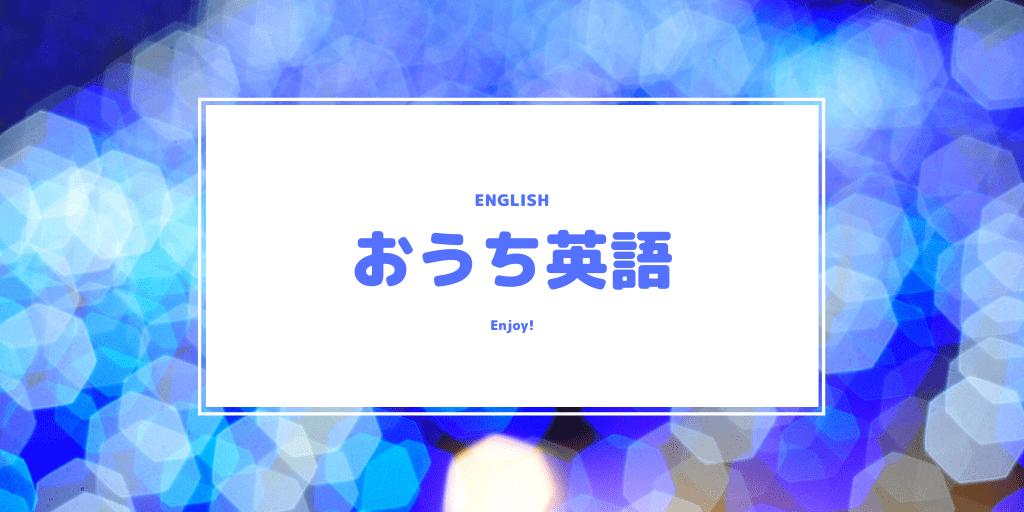 おうち英語メリット