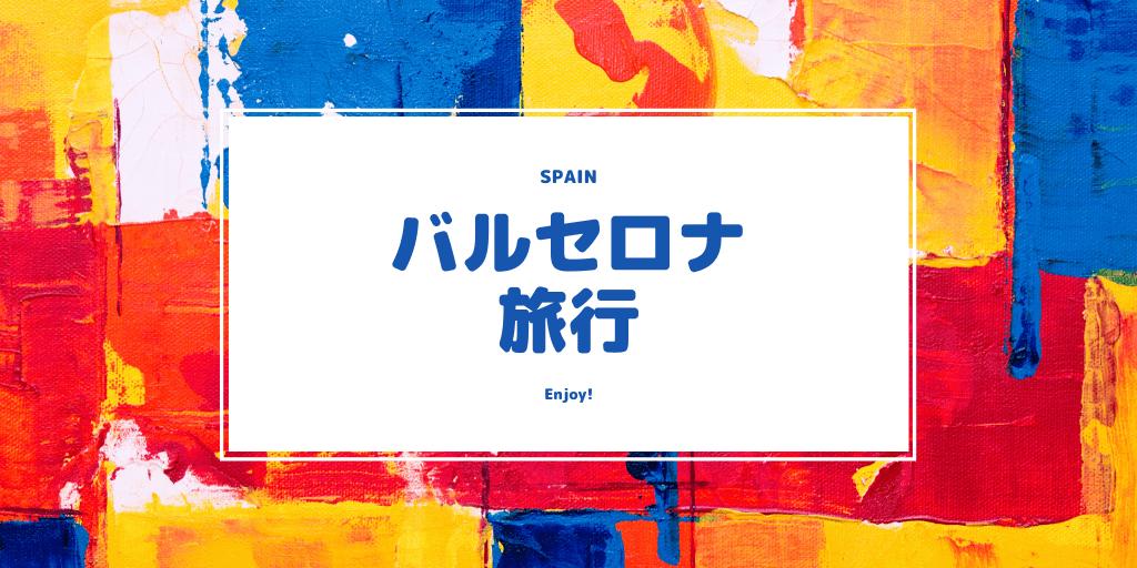 バルセロナ旅行