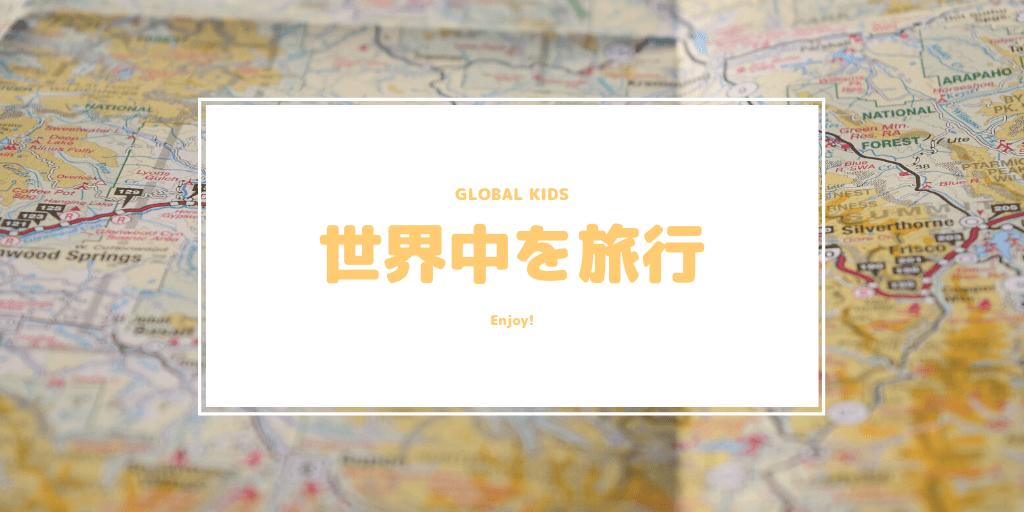世界中を旅行