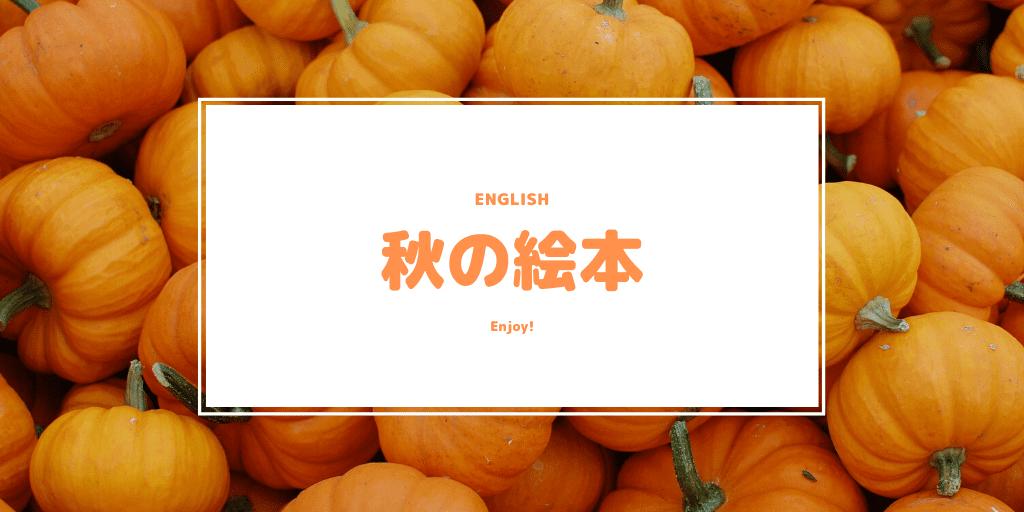 英語 秋の絵本