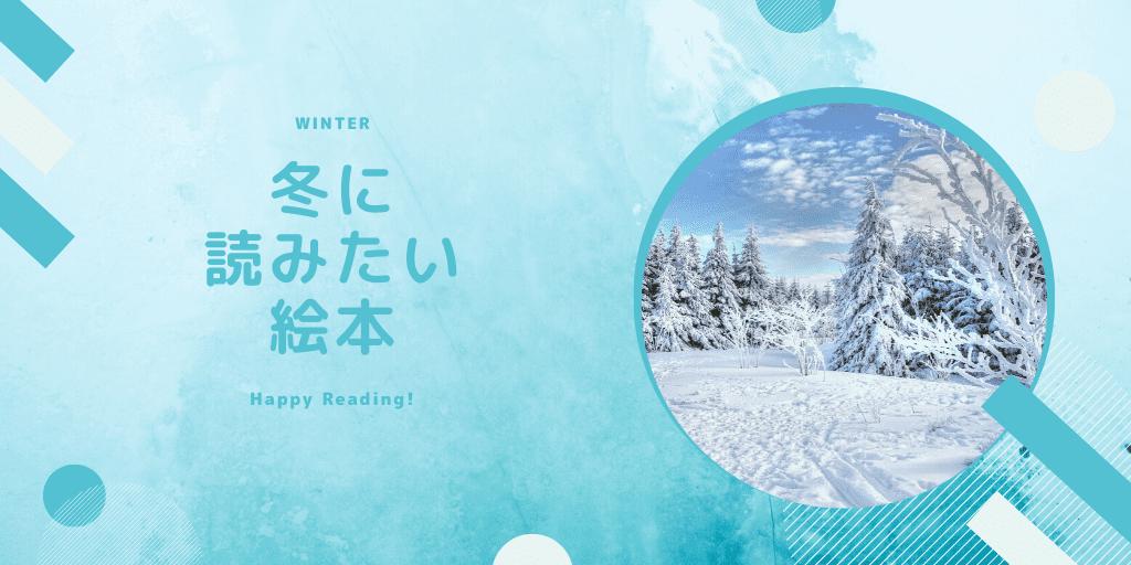 おうち英語 冬