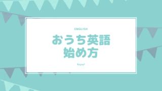 おうち英語 始め方