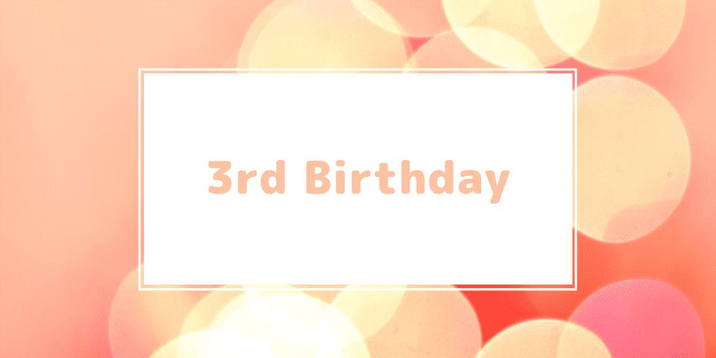 3歳お誕生日
