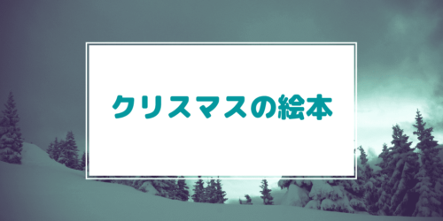 おうち英語 クリスマス