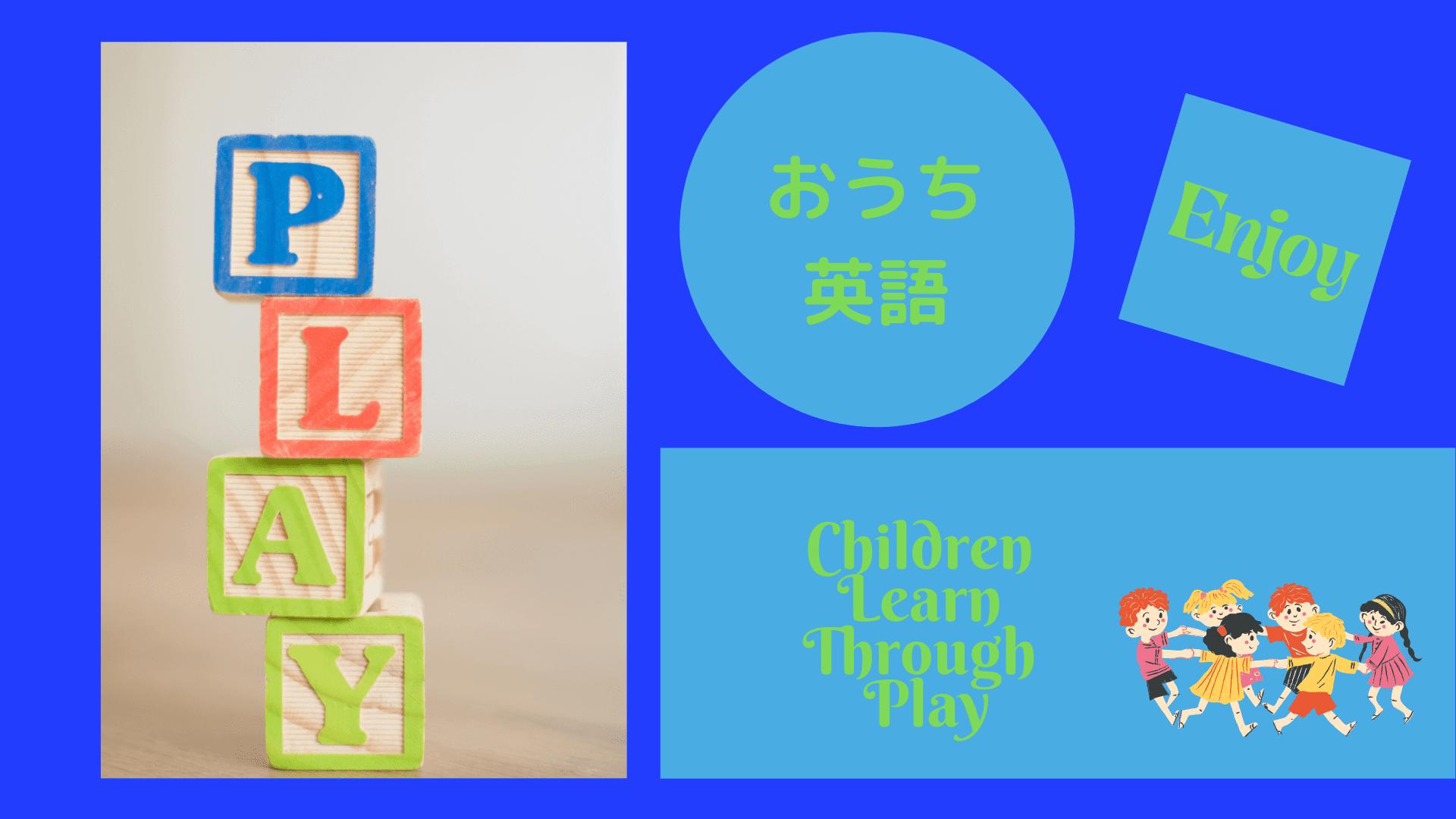 おうち英語 歌 絵本 ゲーム