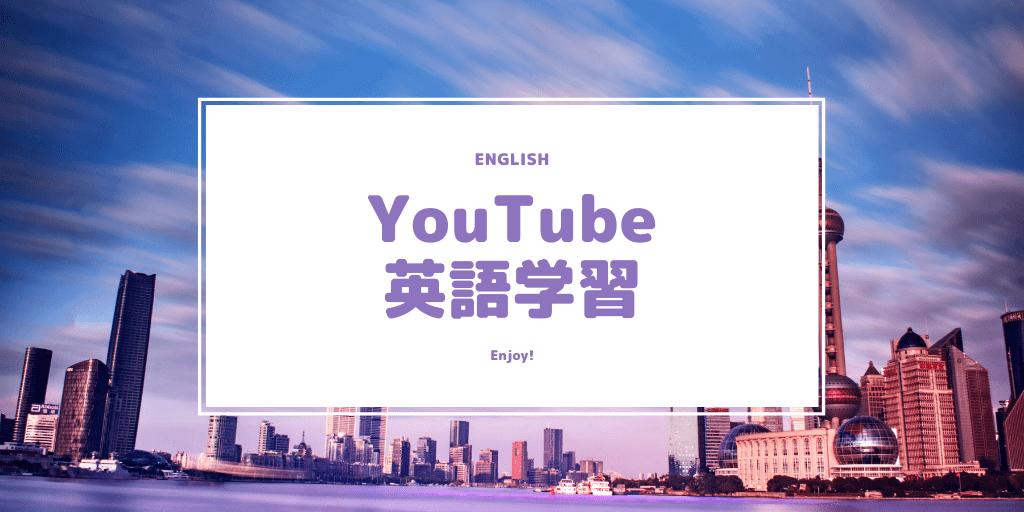 英語学習 YouTube動画